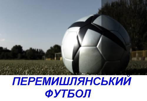 Перемишлянський футбол